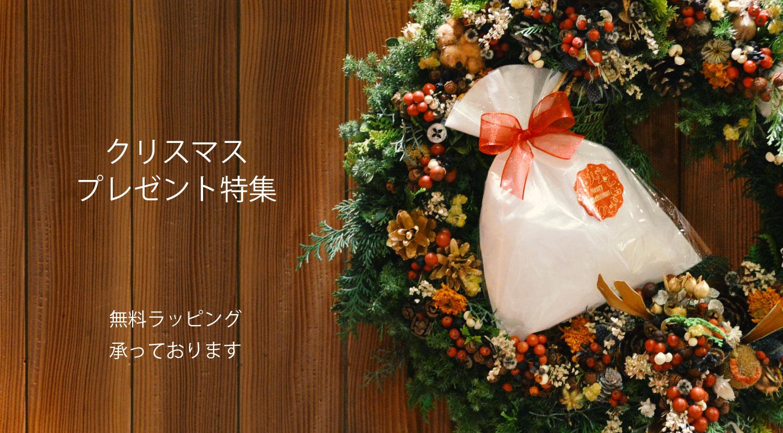 トップジミー、クリスマスプレゼント特集