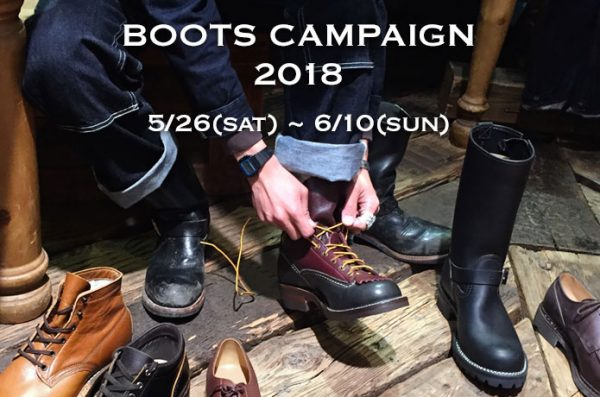ブーツキャンペーン2018