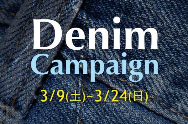 トップジミーのデニムキャンペーンの画像