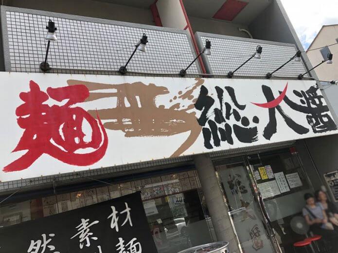 大阪総大醤