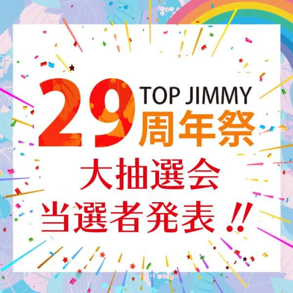 TOP JIMMY 29年祭