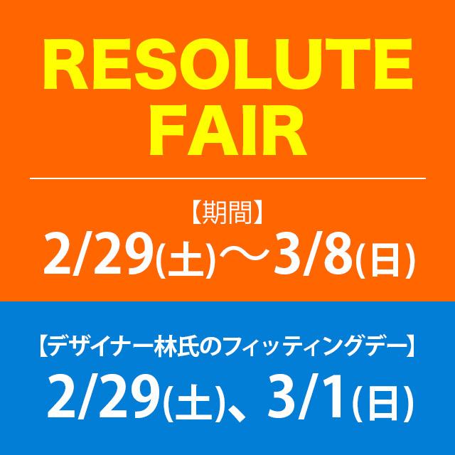 RESOLUTE FAIR(リゾルトフェア)