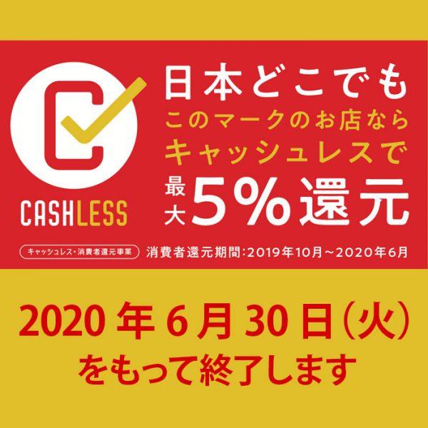 キャッシュレス消費者還元事業 5%還元まもなく終了