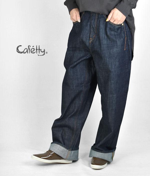 カフェッティ (Cafetty) CFロゴ クラシカル ワイドナチュラル ヴィンテージデニム ワイドデニムパンツ CF-0366