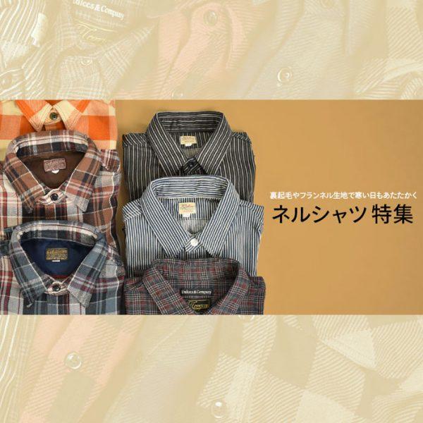 トップジミー 裏起毛やフランネル生地で寒い日もあたたかくネルシャツ特集