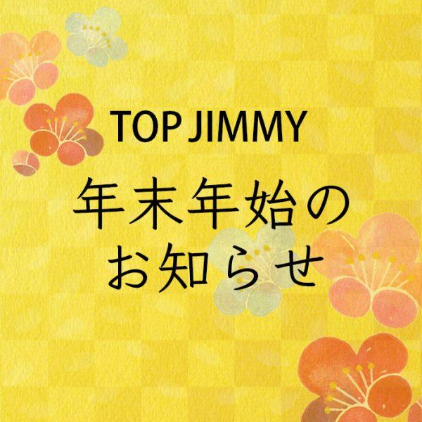 トップジミー(topjimmy)年末年始のお知らせ