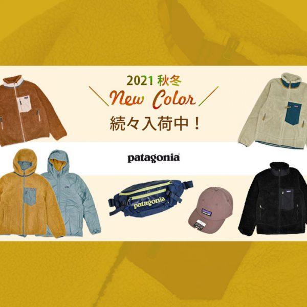 パタゴニア patagonia 2021秋冬ニューカラ―