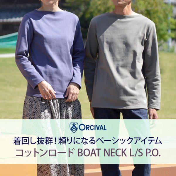 オーチバル/オーシバル (ORCIVAL) BOAT NECK L/S P.O. コットンロード ボートネック ロングスリーブシャツ B211